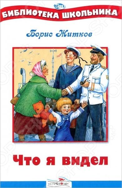 Что я виделПроизведения отечественных писателей<br>В книгу вошли избранные рассказы из цикла Бориса Житкова Что я видел , рекомендованные школьной программой для чтения в младших классах.<br>