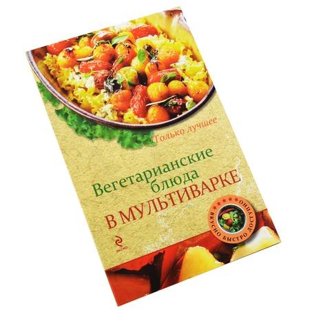 Купить Вегетарианские блюда в мультиварке