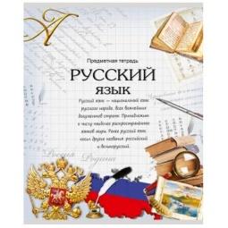 фото Тетрадь в линейку Проф-Пресс «Русский язык. Моя школа»