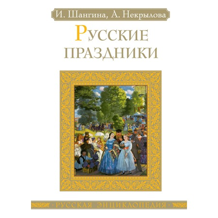 Купить Русские праздники