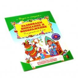 Купить Развиваем внимание и воображение (для детей от 4-х лет)