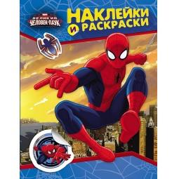 Купить Marvel. Человек-паук. Наклейки и раскраски