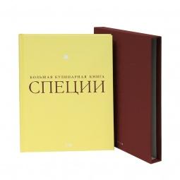 Купить Специи. Большая кулинарная книга