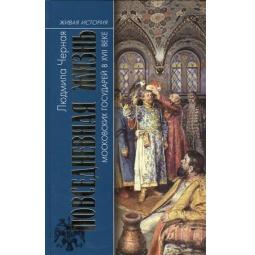 фото Повседневная жизнь московских государей в XVII веке