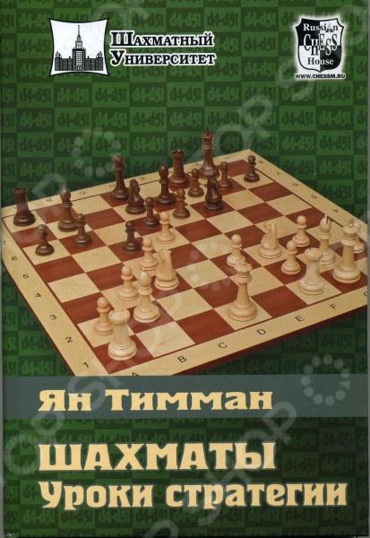 Шахматы. Уроки стратегииШахматы. Шашки<br>Новая книга знаменитого голландского гроссмейстера, многолетнего претендента на мировую шахматную корону Яна Тиммана, на примере борьбы легких фигур поможет вам улучшить общее стратегическое понимание.<br>