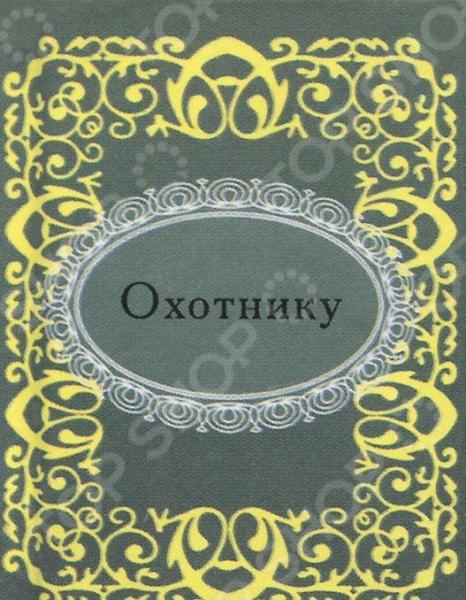 ОхотникуАфоризмы. Цитаты. Крылатые слова<br>Миниатюрное издание содержит различные высказывания и афоризмы об охоте.<br>