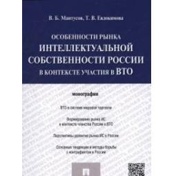 фото Особенности рынка интеллектуальной собственности России в контексте участия в ВТО. Монография