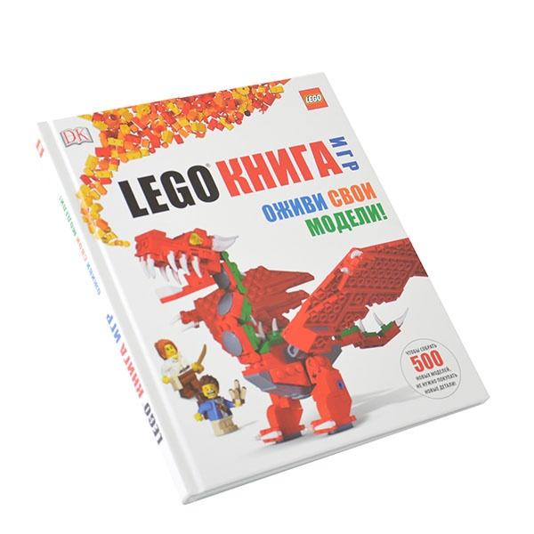 Чтобы собрать 500 новых моделей LEGO, не обязательно покупать новые наборы! Эта книга - настоящий кладезь идей! На ее страницах вас ждут зачарованные леса и замки с привидениями, африканское сафари и марсианская база, удивительные буквозвери и даже межгалактическая социальная сеть. Главное, помните - сколько бы деталей ни было в вашей коллекции, вас не ограничивает ничего, кроме воображения!