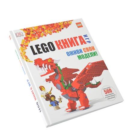 Купить Lego. Книга игр