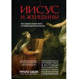 Купить Иисус и женщины. Роль женщин в общине Иисуса и в первоначальном христианстве