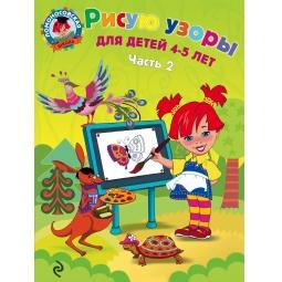 Купить Рисую узоры (для детей 4-5 лет). Часть 2