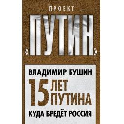 фото Пятнадцать лет Путина. Куда бредет Россия