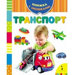 Купить Транспорт