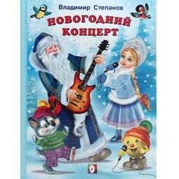 фото Новогодний концерт