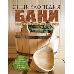 Купить Энциклопедия бани. От проектирования до строительства