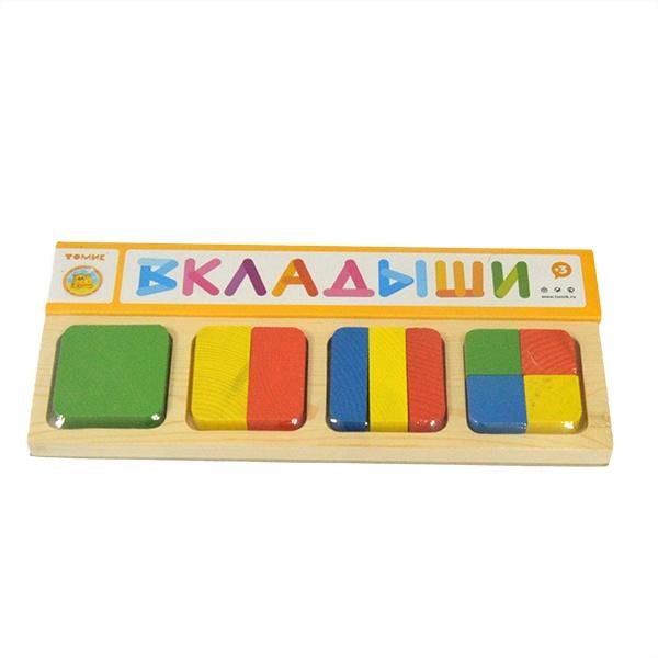 Рамка-вкладыш Томик «Геометрия Квадрат»Другие обучающие и развивающие игры<br>Рамка-вкладыш Томик Геометрия Квадрат представляет собой развивающую игрушку для детей от 3 лет. Квадраты разделены на несколько частей: от целого квадрата до квадрата, деленного на четыре части. Принцип игры заключается в том, что бы ребенок разместил детали в отверстия, которые подходят по размеру к фигуркам, в правильном порядке. Игра развивает логическое мышление.<br>