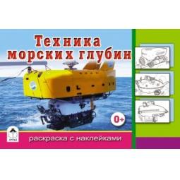 фото Техника морских глубин (+ наклейки)