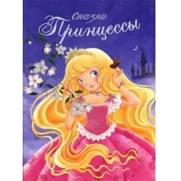 фото Сказки принцессы