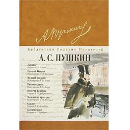 Купить Александр Сергеевич Пушкин