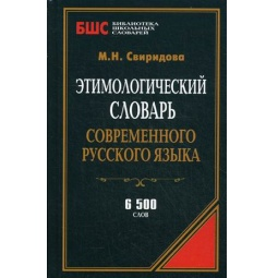 фото Этимологический словарь современного русского языка. 6500 слов