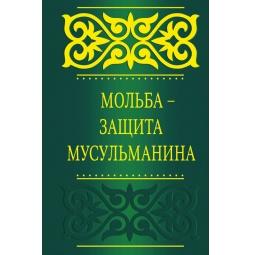Купить Мольба - защита мусульманина
