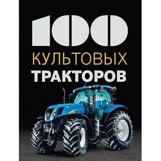 Купить 100 культовых тракторов