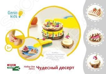 Игровой набор для ребенка Genio Kids «Чудесный десерт»Сюжетно-ролевые наборы<br>Игровой набор для ребенка Genio Kids Чудесный десерт  увлекательный творческий набор, который позволит приготовить оригинальный десерт. В набор входит тесто-пластилин, безвредный материал из пшеничной муки. Пластилин легко смывается, не прилипает к рукам и не оставляет грязи. Также в набор входят пластиковые элементы посуды, на которые можно будет положить приготовленную еду. Лепка позволит развить ребенку моторику рук, воображение и цветовое восприятие.<br>