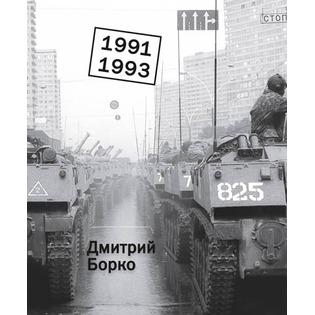 Купить 1991-1993. Фотоальбом