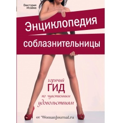 Купить Энциклопедия соблазнительницы