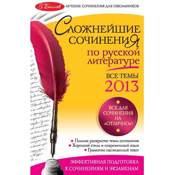 сочинение по русской литературе в 11 классе