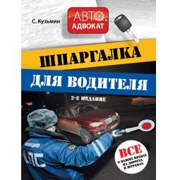 Купить Шпаргалка для водителя. Все о ваших правах на дорогах и штрафах. 2-е издание.
