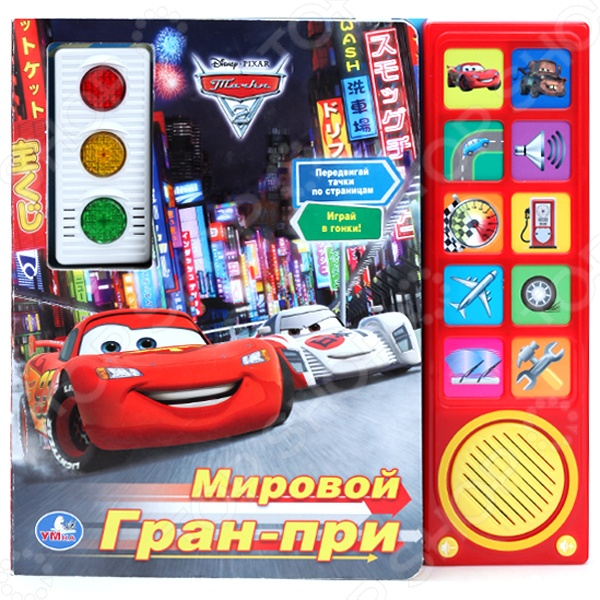 Чудесный светофор. Мировой гран-приКнижки со звуковым модулем<br>Откройте страницы и играйте в гонки! Двигайте фигурки машин по страницам, выполняйте задания и слушайте правила дорожного движения. Светящийся звуковой светофор, а также голоса героев мультфильма позабавят маленького читателя. 10 звуковых кнопок. Формат: 240х230 мм. Объем: 10 картонных страниц.<br>
