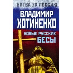 Купить Новые русские бесы