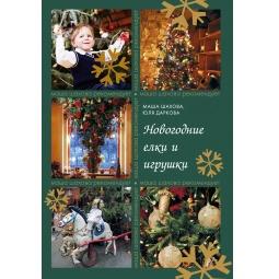 Купить Новогодние елки и игрушки