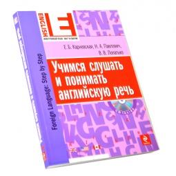 Купить Учимся слушать и понимать английскую речь (+CD)