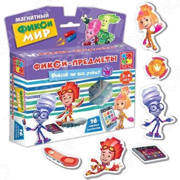 Игра развивающая на магнитах Vladi Toys «Фикси-мир. Предметы»Магнитные игры<br>Игра развивающая Vladi Toys Фикси-мир. Предметы предназначена для таких маленьких, но уже таких любознательных малышей. Внутри упаковки находится набор фигурок, из которых можно собрать разнообразные сценки с героями любимого мультфильма. Все детали снабжены магнитами, поэтому их легко прикрепить к железной поверхности или специальной доске. Небольшой размер изделий позволяет легко брать их маленькими детскими ручками. Игра развивающая Vladi Toys Фикси-мир. Предметы изготовлена из мягкого материала, который абсолютно безопасен для здоровья ребенка. Она помогает развивать память, наблюдательность и образное восприятие, а также расширять словарный запас. Постоянно манипулируя деталями, кроха улучшает мелкую моторику рук и координацию движений.<br>