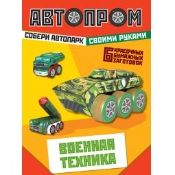 Купить Военная техника