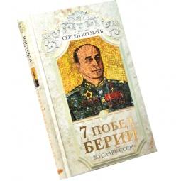 Купить 7 побед Берии. Во славу СССР!