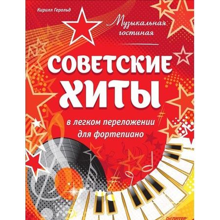Купить Музыкальная гостиная. Советские хиты в легком переложении для фортепиано