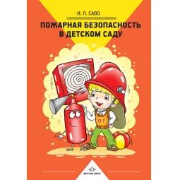 фото Пожарная безопасность в детском саду
