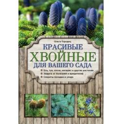 Купить Красивые хвойные для вашего сада