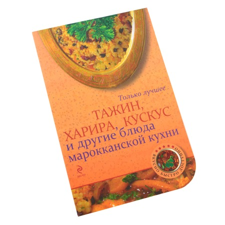 Купить Тажин, харира, кускус и другие блюда марокканской кухни