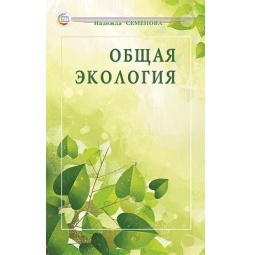 Купить Общая экология