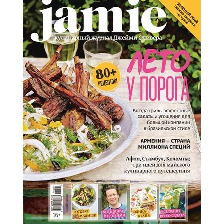 Купить Jamie Magazine № 5, май 2015
