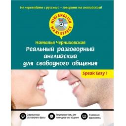 фото Реальный разговорный английский для свободного общения (+ CD)