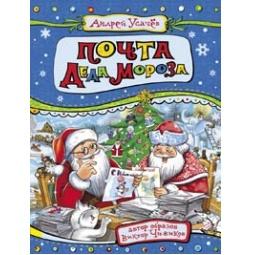 Купить Почта деда Мороза и другие истории