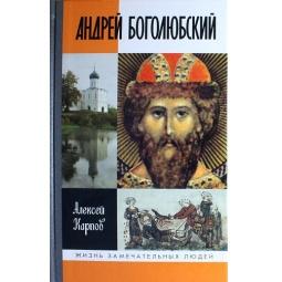 Купить Андрей Боголюбский