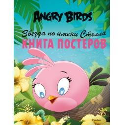 Купить Angry Birds. Звезда по имени Стелла. Книга постеров