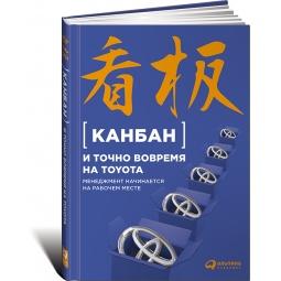 фото Канбан и «точно вовремя» на Toyota. Менеджмент начинается на рабочем месте