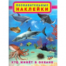 Купить Кто живет в океане